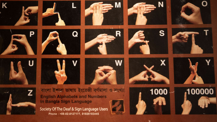 a sign language poster